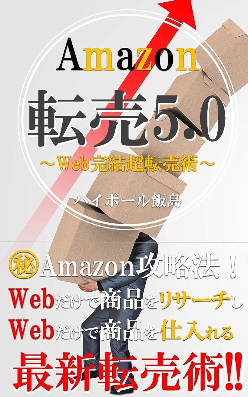 電球異常なガチョウこれで稼げないなら諦めろ! Amazon転売5.0 ?Web完結超転売術?
