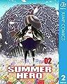 サマーヒーロー 2 (ジャンプコミックスDIGITAL)