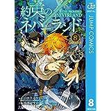 約束のネバーランド 8 (ジャンプコミックスDIGITAL)