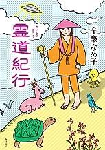 表紙: 霊道紀行 (角川文庫)   辛酸 なめ子