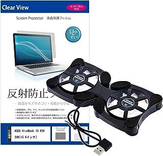 メディアカバーマーケット ASUS VivoBook 15 X542UN [15.6インチ(1920x1080)]機種用 【ポータブルPCファンクーラー と 反射防止液晶保護フィルム のセット】 折り畳み式