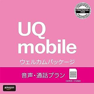 【紙版】『事務手数料3,300円が無料! 』UQ mobile ウェルカムパッケージ/SIMカードのみ/格安SIM/ au回線対応_[iPhone/Android対応]