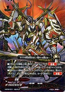 神バディファイト S-SP02 銀月の進撃 ゲイル・ルナ 超ガチレア グローリーヴァリアント スペシャルパック第2弾 ダークネスドラゴンW 呪竜 モンスター