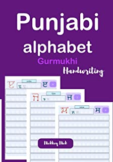 the punjabi alphabet