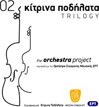 Agrafos Nomos (feat. The Contemporary Music Orchestra of the National Broadcasting Corporation ERT)