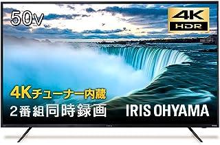 アイリスオーヤマ 50V型 4Kチューナー内蔵 液晶テレビ 50XUB30