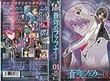 蒼穹のファフナー Arcadian project 01 [VHS]