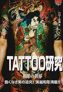 Tattoo研究―和彫の世界