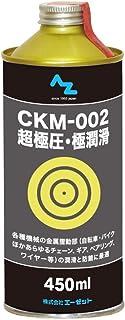 AZ(エーゼット) CKM-002 超極圧・極潤滑オイル 450ml 塩素・バリウムフリー 長期潤滑 日本製 (AZ524)