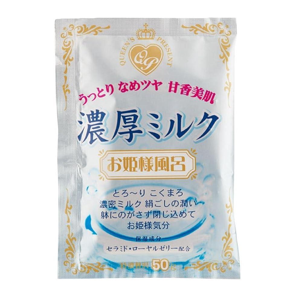 ローマ人上級チャート紀陽除虫菊 お姫様風呂  濃厚ミルク【まとめ買い12個セット】 N-8160