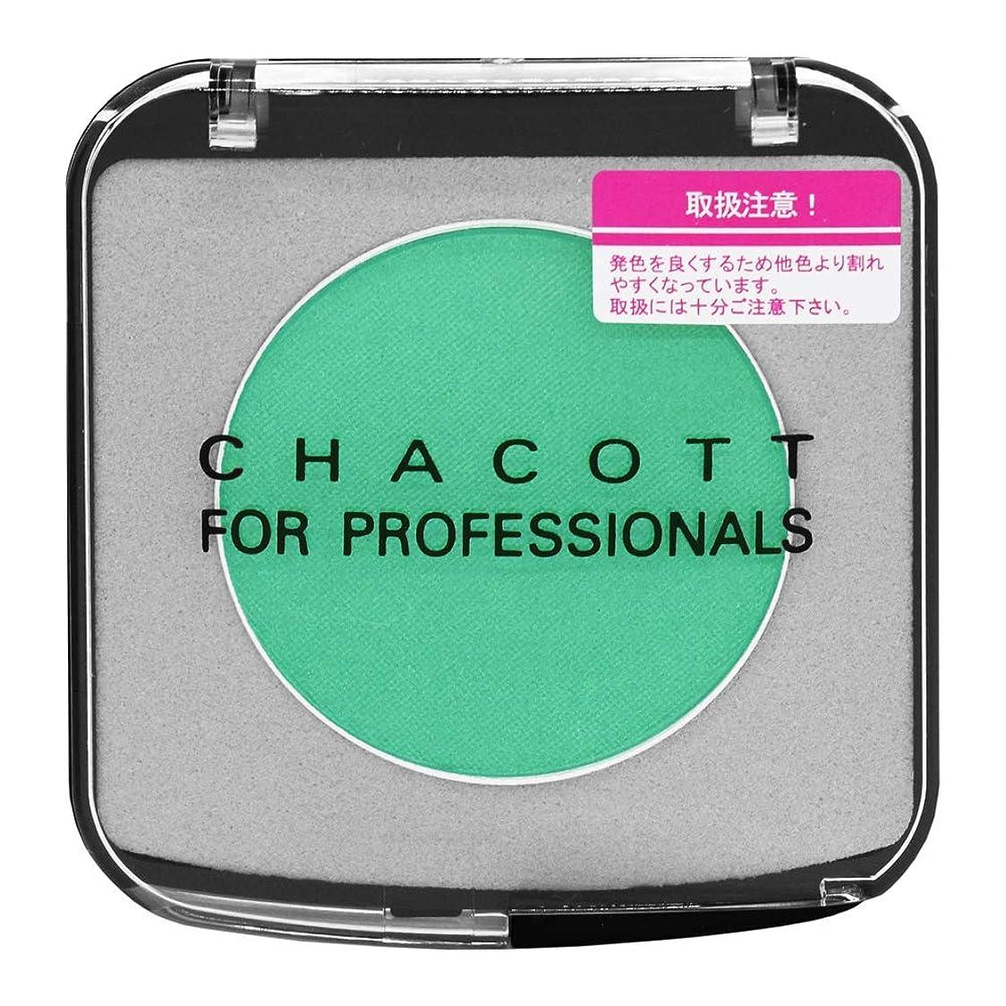 自動化切り下げ化学者CHACOTT<チャコット> メイクアップカラーバリエーション<ウィンキング> 675.デコアクアグリーン