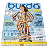 7/2020 Burda Style Magazine Sewing Patterns Templates in Russian Language Summer Edition Fashion Dress Skirt Blouse Pants 34-44 Plus Size XL 44-54 Kids 92-116 Журнал Бурда на Русском