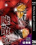 嘘喰い 26 (ヤングジャンプコミックスDIGITAL)