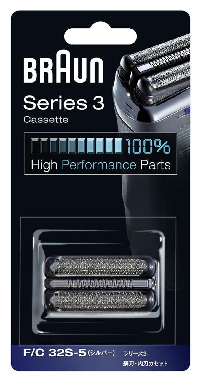 批判的に蒸発するマトリックス【正規品】 ブラウン シェーバー シリーズ3 網刃?内刃一体型カセット シルバー F/C32S-5