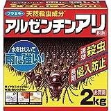 フマキラー アルゼンチンアリ 殺虫&侵入防止粉剤 箱2kg