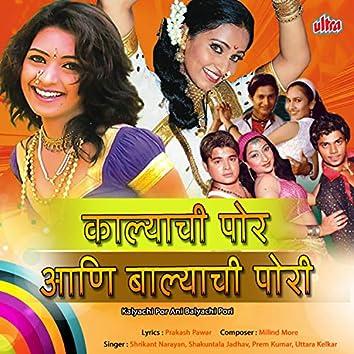 Kalyachi Por Ani Balyachi Pori