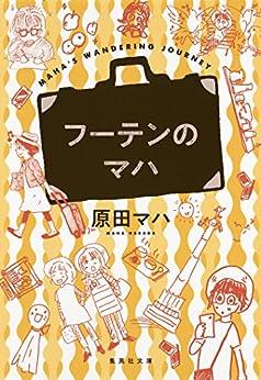 [原田マハ]のフーテンのマハ (集英社文庫)