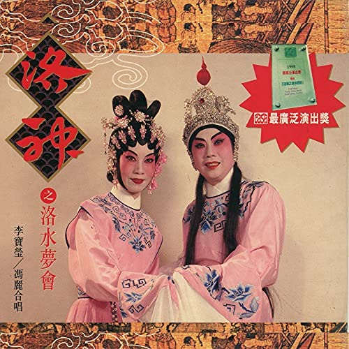 Li Bao Ying & Fung Li