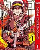 ゴールデンカムイ カラー版 1 (ヤングジャンプコミックスDIGITAL)