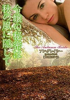 [アン・グレイシー, 細田利江子]の令嬢の秘密は秋の風に隠して ラズベリーブックス