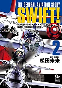 SWIFT! 2巻 表紙画像