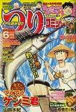 つりコミック 2008年 06月号 [雑誌]