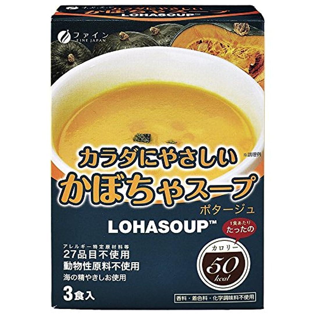ステレオタイプ屈辱する熟読ファイン カラダにやさしいかぼちゃスープ 14g×3包