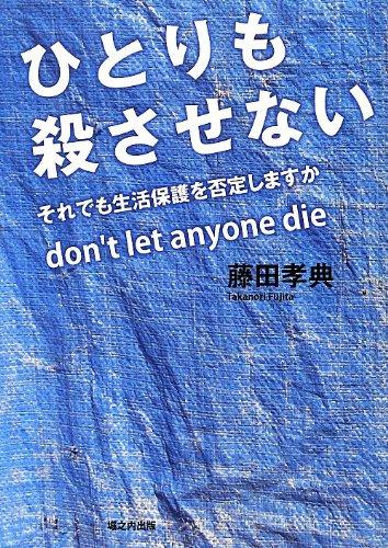 ひとりも殺させない: それでも生活保護を否定しますか