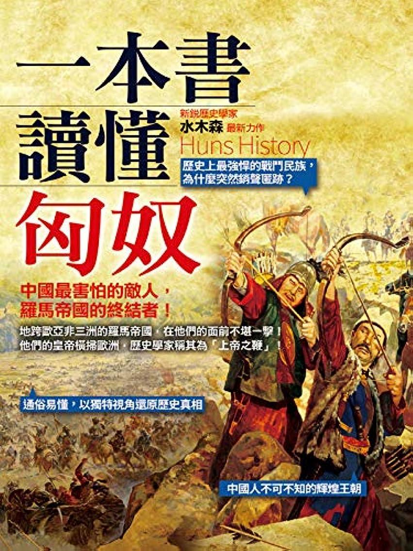 服を洗う良性傷跡一本書讀懂匈奴 (Traditional Chinese Edition)