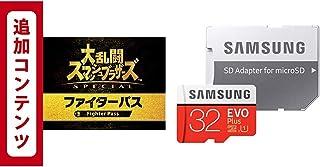 【Switch用追加コンテンツ】大乱闘スマッシュブラザーズ SPECIAL ファイターパス|オンラインコード版 + Samsung microSDカード32GB セット
