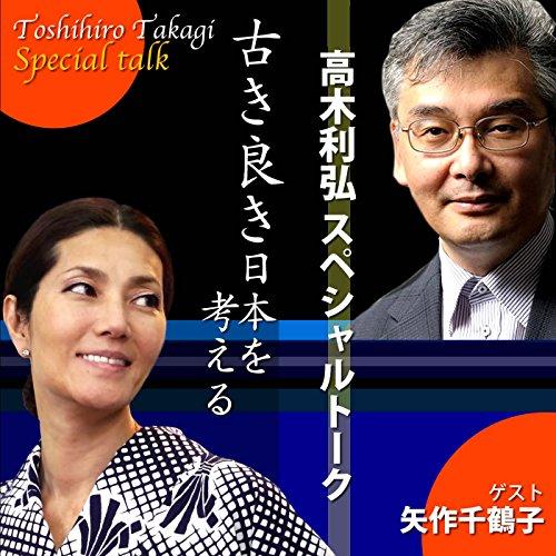 『高木利弘スペシャルトーク 古き良き日本を考える』のカバーアート