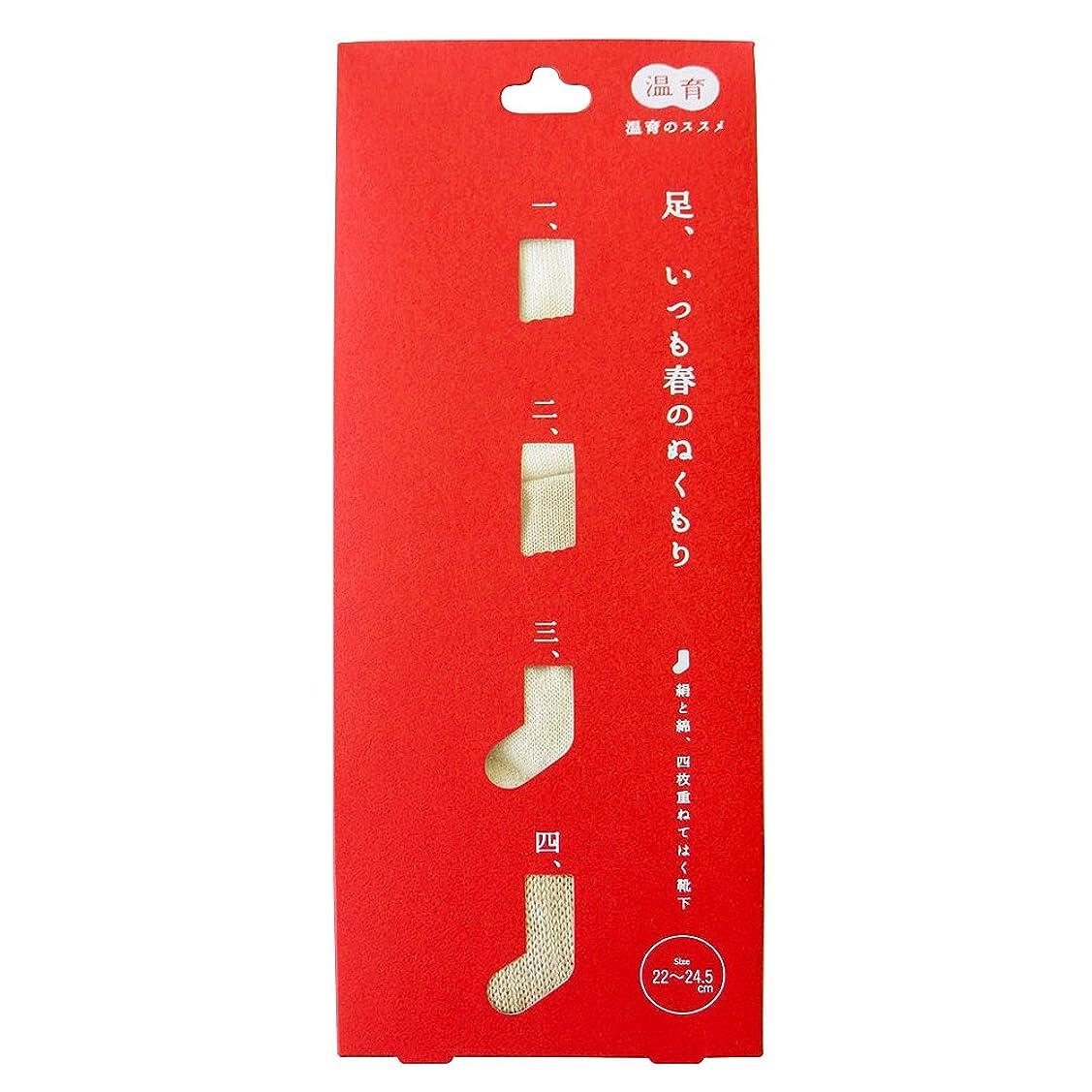 定義蚊本Cocoonfit(コクーンフィット) 温育 絹と綿、四枚重ねてはく靴下