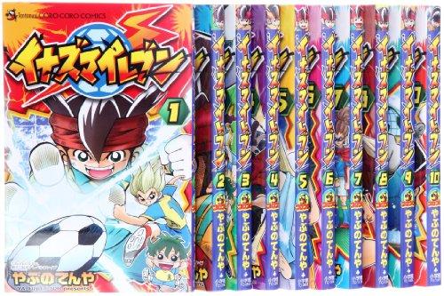 イナズマイレブン コミック 全10巻完結セット (てんとう虫コミックス)