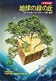 地球の緑の丘 (ハヤカワ文庫SF―未来史2)