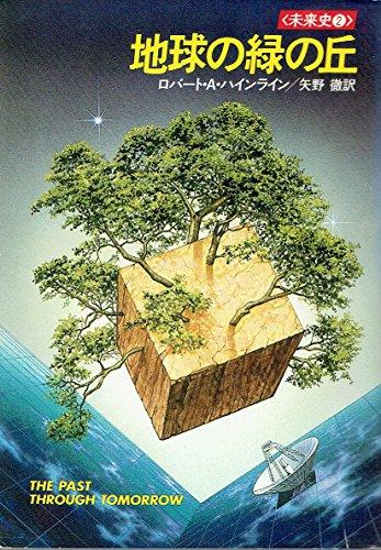 地球の緑の丘 (ハヤカワ文庫SF―未来史2)の詳細を見る