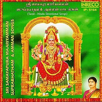 Sri Samayapura Maariyamman Suprabhatham and Songs