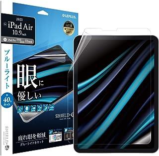 ビアッジ iPad Air 2020 (10.9inch)/iPad Pro 2020 (11inch)/iPad Pro 2018 (11inch) 保護フィルム 「SHIELD・G HIGH SPEC FILM」 ブルーライトカット LP-...