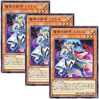 【 3枚セット 】遊戯王 日本語版 DBSW-JP017 魔弾の射手 ドクトル (ノーマル)