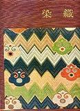 日本美術大系〈第8巻〉染織 (1960年)