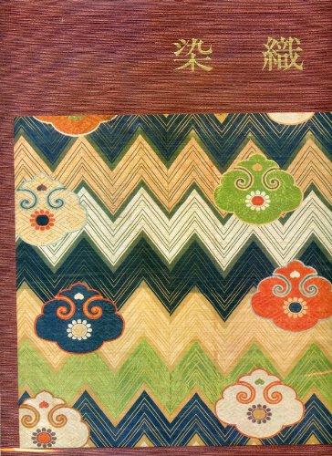 日本美術大系〈第8巻〉染織 (1960年)の詳細を見る