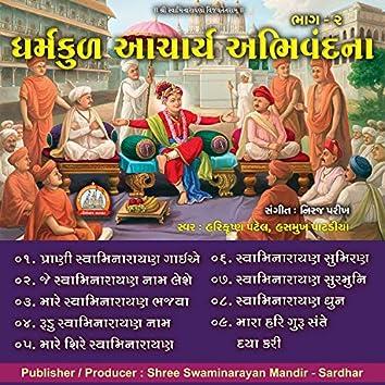 Dharmakul Acharya Abhivandana Part - 02 Swaminarayan Kirtan