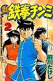 新鉄拳チンミ(2) (月刊少年マガジンコミックス)