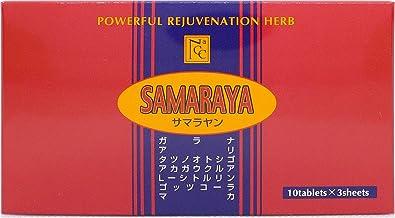 マカ サプリ サマラヤン 30粒