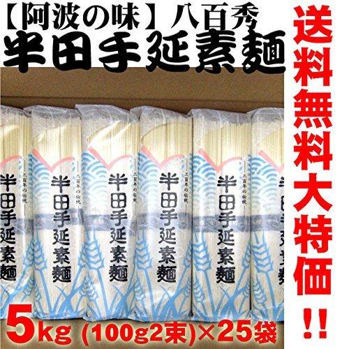 八百秀 半田手延べ素麺 5Kg(100g2束×25袋)(中太)【送料込み】※北海道、沖縄及び離島は別途発送料金が発生します