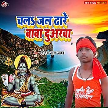 Chala jal dhare baba duarawa (Bhojpuri)