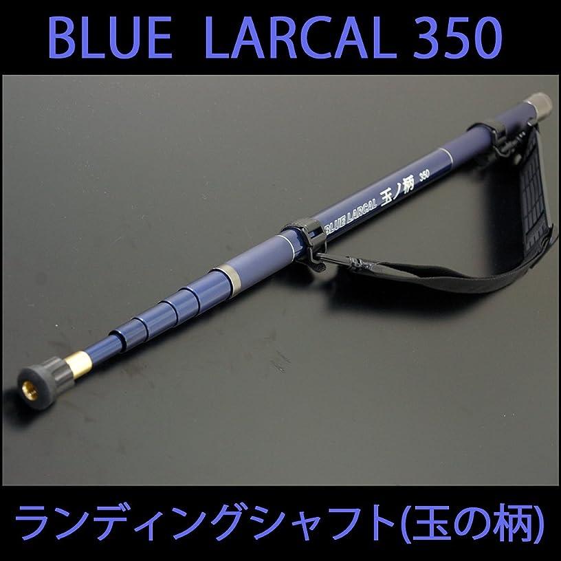 黒人苦い干ばつ小継玉の柄 BLUE LARCAL 350(柄のみ) (190138-350)