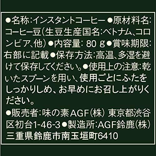 AGFブレンディ瓶80g【インスタントコーヒー】【水に溶けるコーヒー】