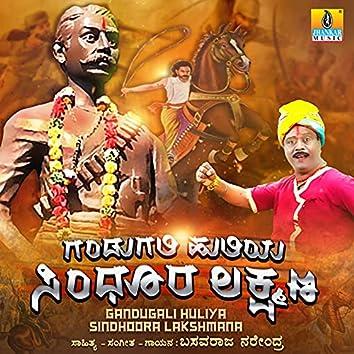 Gandugali Huliya Sindhoora Lakshmana - Single