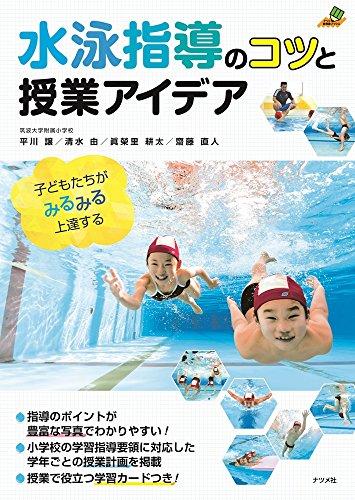 水泳指導のコツと授業アイデア (ナツメ教育書ブックス)