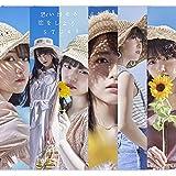 STU48 5th Single「思い出せる恋をしよう」【Type A】通常盤